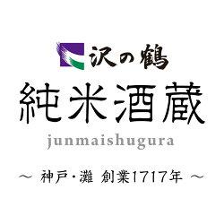 日本酒沢の鶴