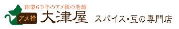 アメ横大津屋スパイス・豆の専門店