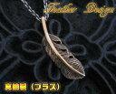 ブラスフェザーペンダント(2)/金色真鍮製羽根 【メイン】/ネックレス...