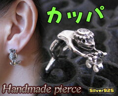 カッパのピアスCZ ・シルバー925動物特殊銀シルバーピアス