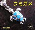 ウミガメのペンダント(1)ターコイズ/(メイン)海亀・動物 ネックレス