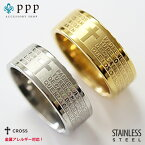 ステンレス リング(71) 十字架 メイン 選択可 銀色 金色 クロス サージカルステンレス 316L 指輪 送料無料 金属アレルギー対応 メンズ レディース