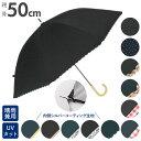 日傘 軽量 通販 おしゃれ 小さめ 傘 ミニ かさ 50cm