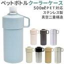 STOS ストス ペットボトルクーラーケース/バックヤードファミリー