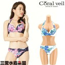 【Coral Veil Cruise】三愛水着楽園 ワイヤー...
