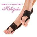 アシピタ 履くだけで健康美脚に♪ 足の痛みや疲れ・冷えやむくみ・体のバランスやゆ...