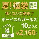 【2018夏福袋】◆夏!福袋◆ キッズ(ボーイズ&ガールズ) 10足入り/福助(FUKUSKE)