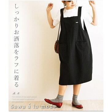 しっかり生地合いでラフコーデワンピース/サワアラモード(sawa a la mode)
