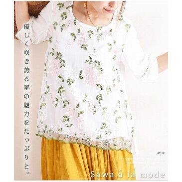 ナチュラルな花刺繍が可憐なブラウス/サワアラモード(sawa a la mode)