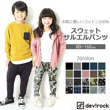 裏毛スウェットサルエルパンツ スウェットパンツ/デビロック(devirock)
