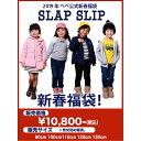 新春特別【SLAP SLIP/スラップスリップ】2019年ベ...