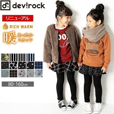 まるで着る毛布 柄裏シャギーポケット付き10分丈スカッツ 裏起毛/デビロック(devirock)