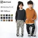 子供服 キッズ プリントスウェットサルエルパンツ/デビロック(devirock)