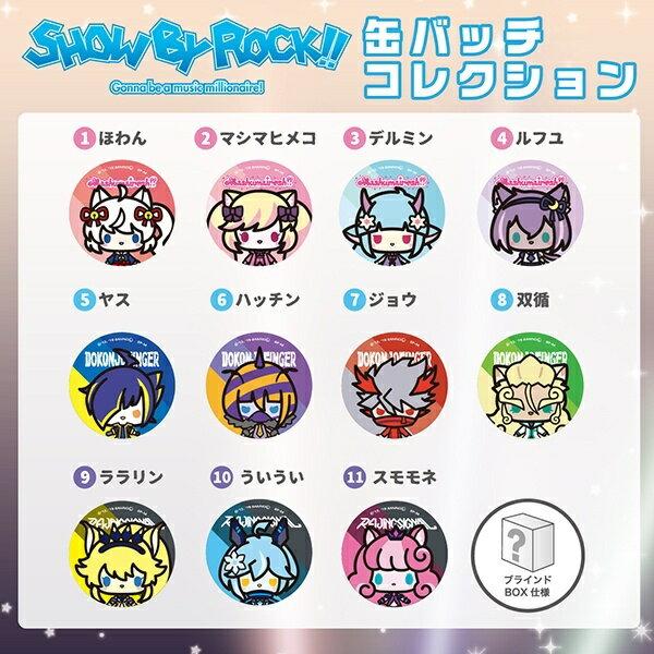 【SHOW BY ROCK !! 】ショウバイロック 缶バッチましゅまいれっしゅ!!SB69 11種/アニメ・トーキョー(Anime Tokyo)画像