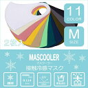 COOCO クーコ / 接触冷感マスク MASCOOLER マスクーラー 抗菌 Mサイズ (2枚)/クーコ(cooco)