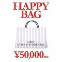 HAPPY BAG 税込み54、000円 (ウェア・雑貨)/グレースコンチネンタル(GRACE…