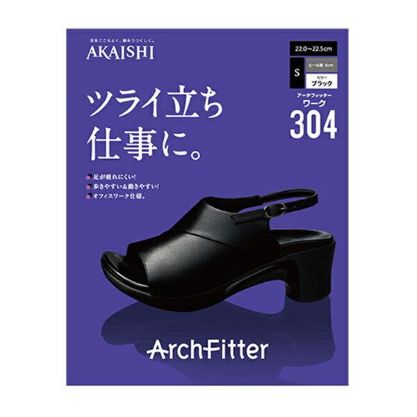 【お仕事用】アーチフィッター304 ワーク/AKAISHI/ビューティゲート(Beauty Gate)