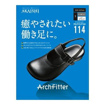 【クロッグタイプ】アーチフィッター114 クロッグバックベルト/AKAISHI/ビューティゲート(Beauty Gate)