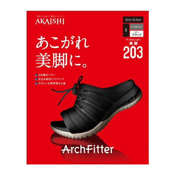 【美脚エクササイズ】アーチフィッター203 美脚/AKAISHI/ビューティゲート(Beauty Gate)