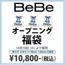 男の子AW(秋冬物)4点セット福袋/ラッキーパック/べべ(BeBe)