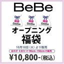 女の子AW(秋冬物)4点セット福袋/ラッキーパック/べべ(BeBe)
