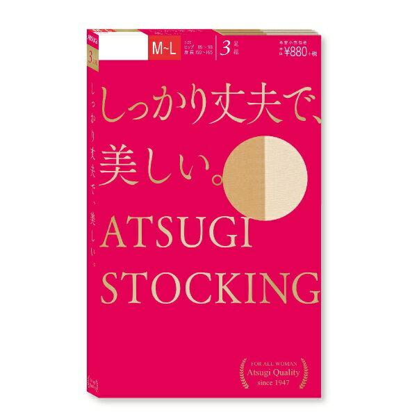【3足組】しっかり丈夫で美しい。アツギストッキング/アツギストッキング(ATSUGI)「不良品のみ返品を承ります」