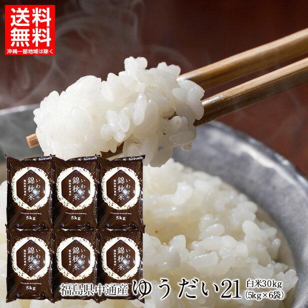 【旬食福来クーポンで10%オフ】米 30kg 送料無料 ゆうだい21 精白米 30k...