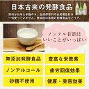 つぶつぶ甘酒3種のみくらべセット 米と米麹と水だけで作った甘酒 砂糖不使用 ノンアルコール 美活 腸活 3