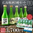 \夏ギフトにオススメ/広島地酒5本飲み比べセット。日本酒好きな方のために、おいしい広島地酒を厳選しました!
