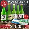 \父の日早割10%OFF/広島地酒・人気銘柄5本飲み比べセット。日本酒好きなお父さんのために、おいしい広島地酒を厳選しました!