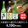 【送料無料 純米Cセット】しっかりと米の旨みが味わえる飲み比べ広島地酒3本セット。贈り物にもオススメです。
