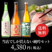 【純米吟醸Bセット】当店でしか買えない純米吟醸3本セット《リカーズ限定セレクト》
