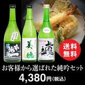 【純米吟醸Aセット】日本三大酒処・広島の地酒飲み比べ純米吟醸3本セット。美味しさはお墨付き!