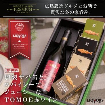 ワインで楽しむ燻鯖マリアージュセット 進化した高級サバ缶 広島三次ワイナリーTOMOEワイン 送料無料 御歳暮 ギフト 御祝 パーティ ギフトセット