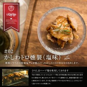 広島の人気、無添加燻製屋シマヘイと龍勢純米吟醸酒の「味わい薫香セット」素材の味をしっかり活かした燻製と、薫り高い純米吟醸酒御歳暮クリスマス
