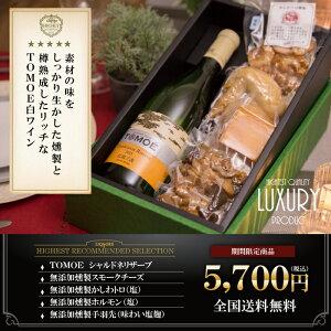 楽天スーパーSALE【リカーズ】広島の人気、無添加燻製屋シマヘイとのコラボ「味わい薫香セット」。自分へのご褒美に、お世話になった方への贈り物にオススメ。