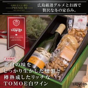 【リカーズ】広島の人気、無添加燻製屋シマヘイとのコラボ「味わい薫香セット」【素材の味をしっかり活かした燻製と、樽熟成したリッチなTOMOEの白ワイン】