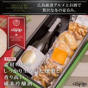 【リカーズ】広島の人気、無添加燻製屋シマヘイとのコラボ「味わい薫香セット」【素材の味をしっかり活かした燻製と、薫り高い純米吟醸酒】