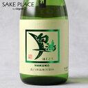 白鴻 特別純米酒 緑ラベル60 720ml ※IWC2016...