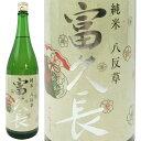 富久長 八反草 純米酒 720ml 広島 今田酒造 日本酒 ...