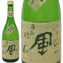 広島県の地酒・日本酒