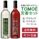 日本 ワインセット TOMOE和食マリアージュワインセット 750ml×2本 広島三次ワイナリー