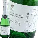 スパークリング 日本酒