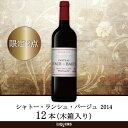 シャトー・ランシュ・バージュ 2014年 木箱入 750ml×12本 赤ワイン フランス ボルドー プリムール
