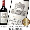 シャトー レオヴィル ラス カーズ 2013 750ml×12本 木箱入 赤ワイン フランス ボルドー プリムール