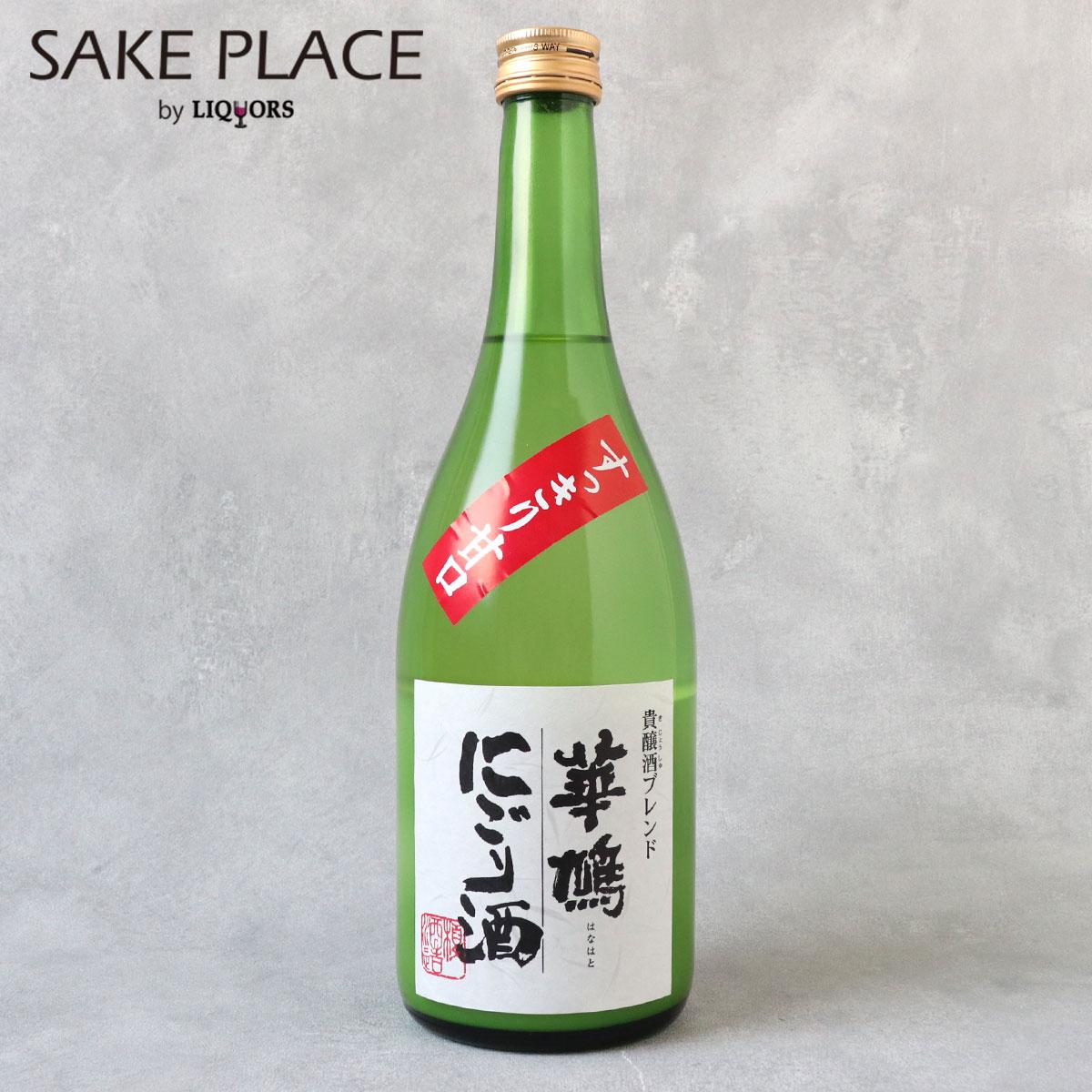 榎酒造『華鳩にごり酒』