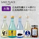 牡蠣オイル漬けと魚介に合う地酒セットA 地酒4本+牡蠣オイル...