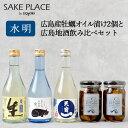 牡蠣オイル漬けと魚介に合う地酒セットB 地酒3本+牡蠣オイル...