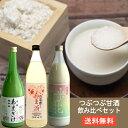 つぶつぶ甘酒3種のみくらべセット ※米と米麹と水だけで作った...