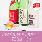 広島地酒 純米酒3本セット 広島の海・山・川各地の蔵元